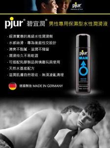 Pjur,碧宜潤,男性,專用,保濕型,水性,潤滑液,man,basic,water,glide,lubricant