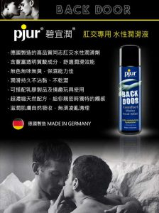 pjur,碧宜潤,back door,肛交,專用,水性,潤滑液,water,anal,lubricant