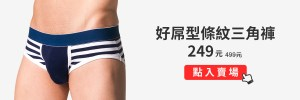 好屌型,條紋,三角褲,男內褲,enhancing bulge,stripes,briefs,boxers,underwear