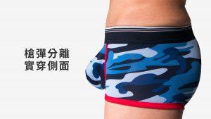 迷彩,好屌型,自然擺放,四角褲,男內褲,camouflage,enhancing buldge,natural placement,boxers,underwear
