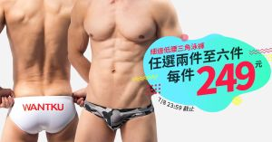 細邊,低腰,三角,泳褲,巨盃,thin side,low waist,briefs,swimwear,giant cup,swb194