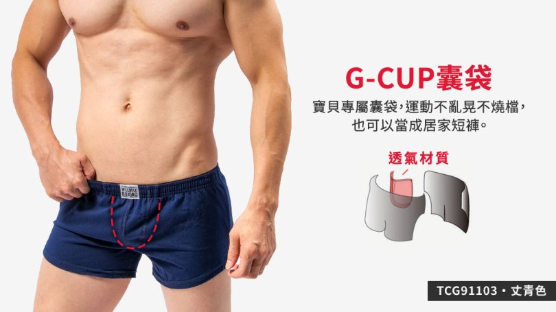 willmax,彈性,棉,g-cup,平口褲,男內褲,elastic,cotton,trunks,underwear,tcg9110,丈青色,navy blue,tcg91103