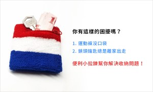kubas,毛巾布,彈力,運動,護腕,收納,小物,towel cloth,elastic,sports,wristbands,storage,small objects