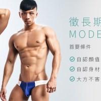 玩酷子弟徵長期固定「健身、陽光」模特兒
