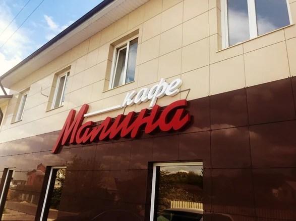 Кафе Малина на Малиновой улице - отзывы, фото, онлайн ...