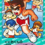 Kunio-kun no Dodge Ball da yo