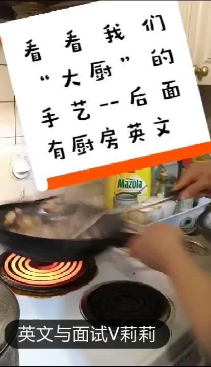 廚房用具英文