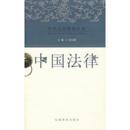 中國法律_360百科
