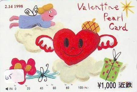 Télécarte Saint Valentin Japon 2