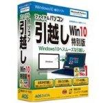 「ファイナルパソコン引越し」 Win10特別版専用 USBリンクケーブル付