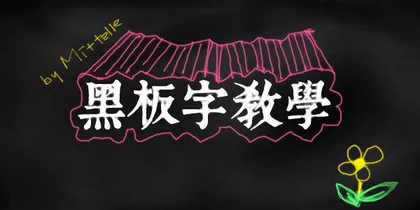 【Photoshop】黑板字教學 - amptero的創作 - 巴哈姆特