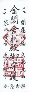 ticket d'entrée-kinkaku-ji