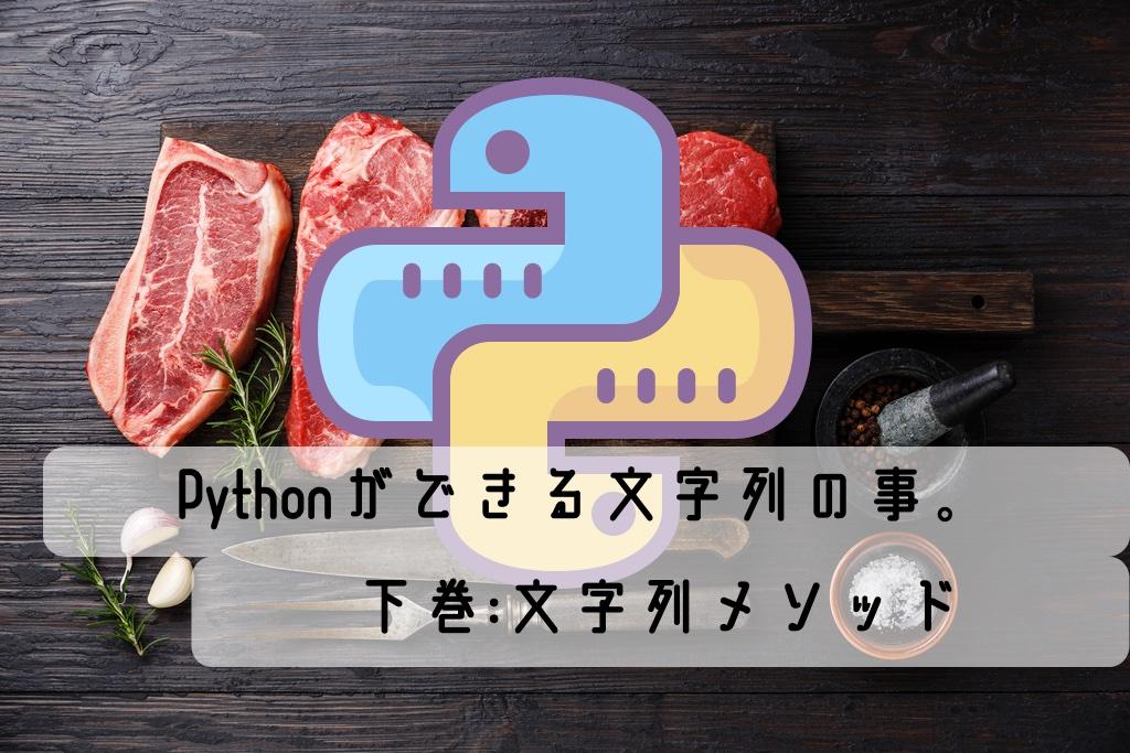 Pythonができる文字列の事。下巻:文字列メソッド