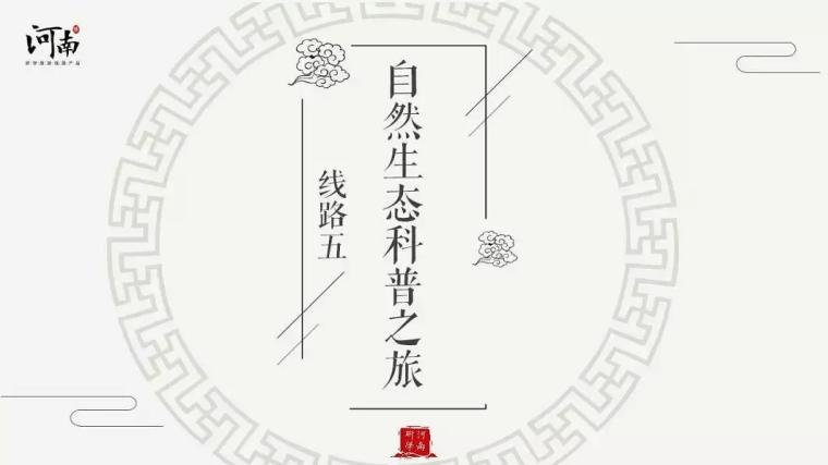 河南6条最美最有文化的旅游线路,任选一条都能游遍河南