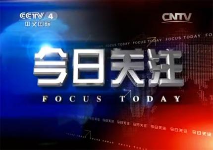 """《今日關注》""""兩會""""特別節目《國是2014》_搜視指南"""