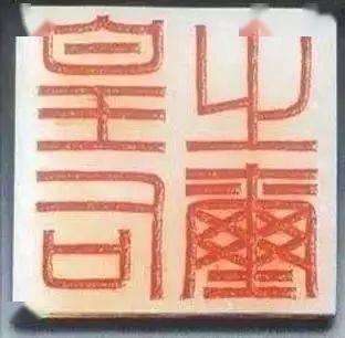 """孙慰祖:从""""皇后之玺""""到""""天元皇太后玺"""" ——陕西出土帝后玺所涉印史二题"""