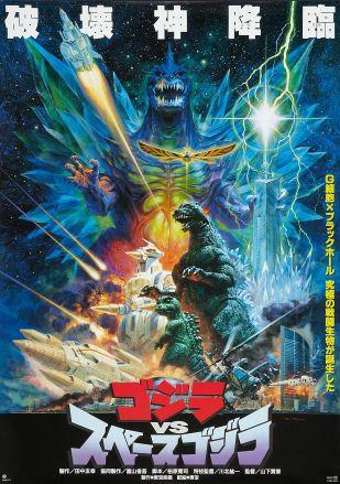 Godzilla vs. Space. (Foto: Sony)