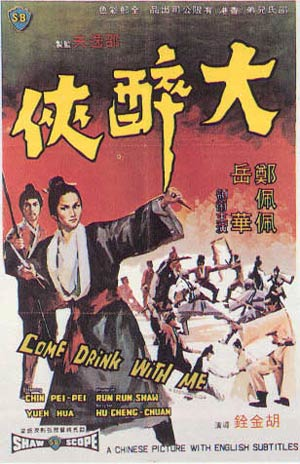 Kinoplakat til «Come Drink With Me» fr a1966. (Foto: Shaw Brothers Studio)