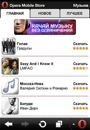 Unlimited Music, Opera sin russiske musikktjeneste, er tilgjengelig både for vanlige nettlesere og på mobil. Foto: Promo.