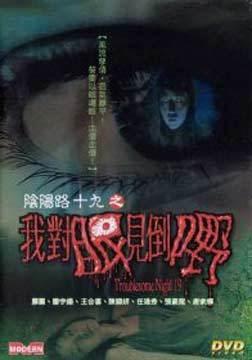 陰陽路19:我對眼見到鬼-更新更全更受歡迎的影視網站-在線觀看