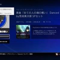 P3D DLCのアンインストール方法。PS4版