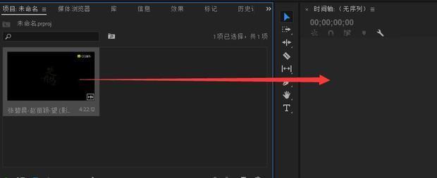 PR怎么刪除和去除原視頻音頻_360新知