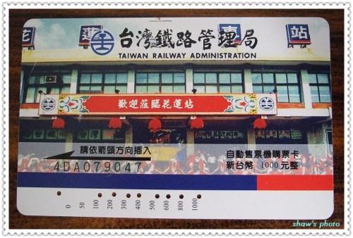 台鐵 自動售票機購買卡