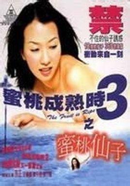 蜜桃成熟時3之蜜桃仙子_360百科