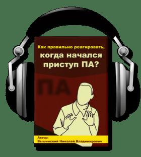 Аудіо-книга