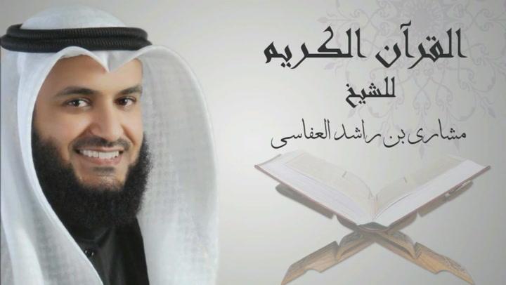 Download Bacaan Murottal Syaikh Misyari Al Afasy mp3 30 juz lengkap