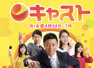 ABC朝日放送キャスト