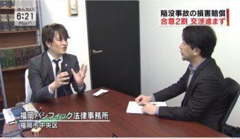 弁護士米田がテレビ番組で解説しました