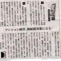 西日本新聞「ほう」な話