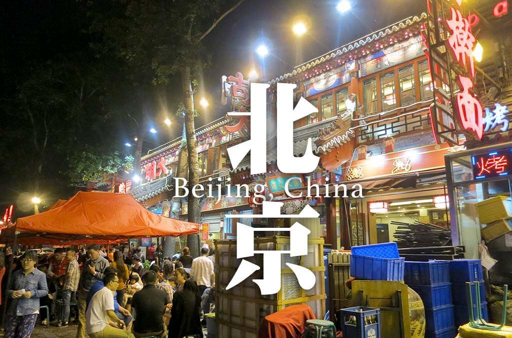 北京 Beijing :中國北京的五級風