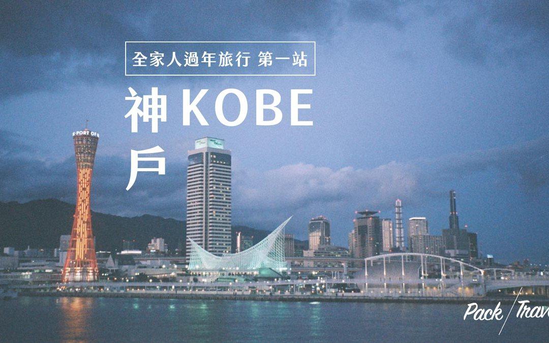 全家人過年旅行 — 日本 神戶 Kobe