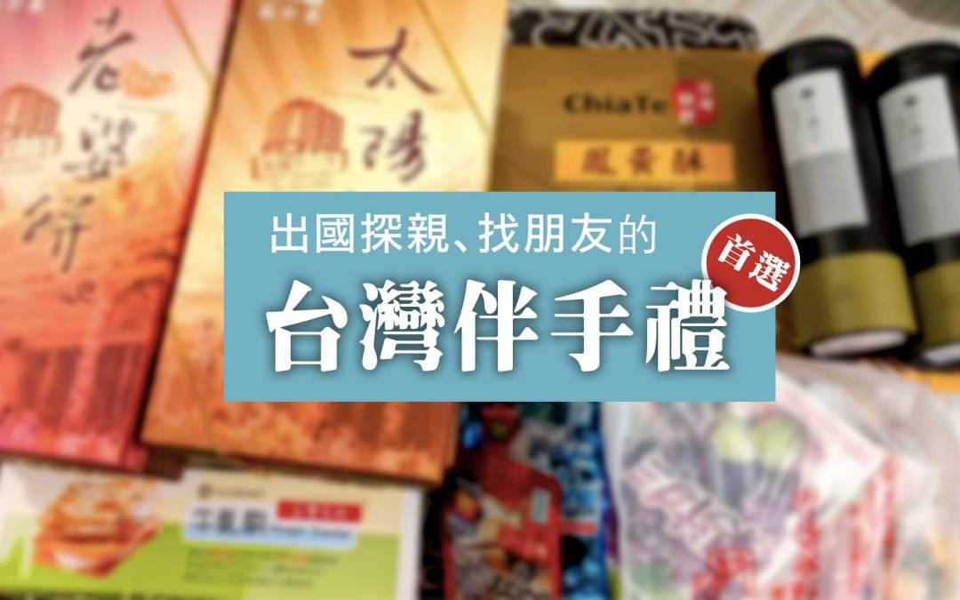 出國探親、找朋友,帶什麼台灣伴手禮最好?