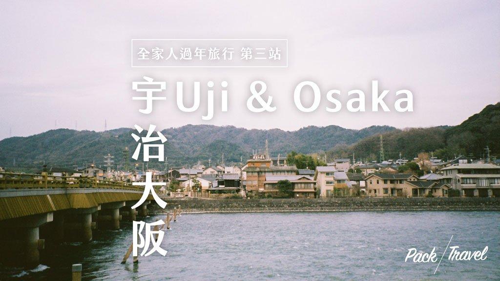 全家人過年旅行 — 關西地方 宇治與大阪