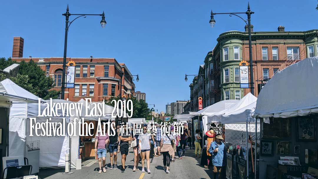 Lakeview 社區藝術節 – 2019 Lakeview East Festival of the Arts