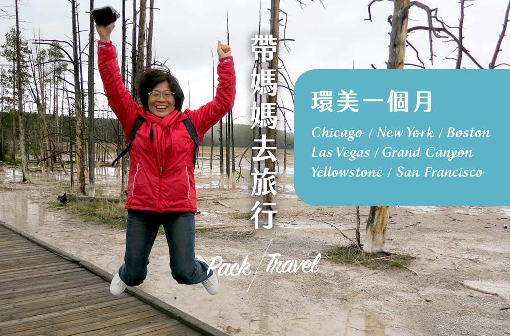 帶媽媽去旅行 畢業旅行環美一個月