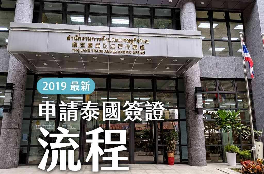 【2019最新】申請泰國簽證新規定 詳細流程