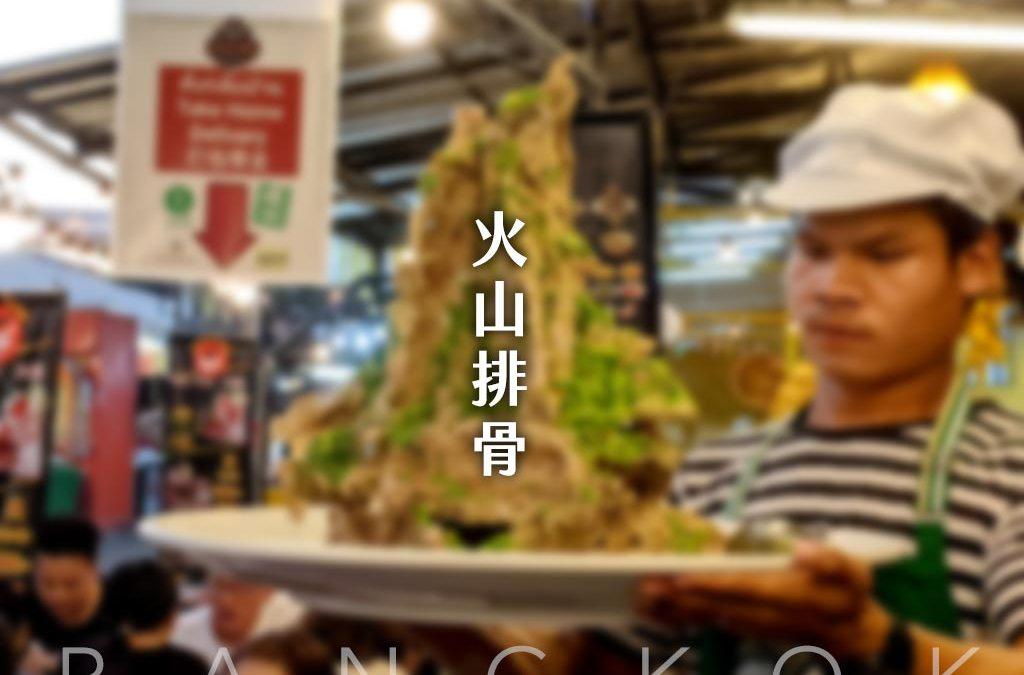 【曼谷美食】吃到人中都燒起來的 Ratchada 火山排骨