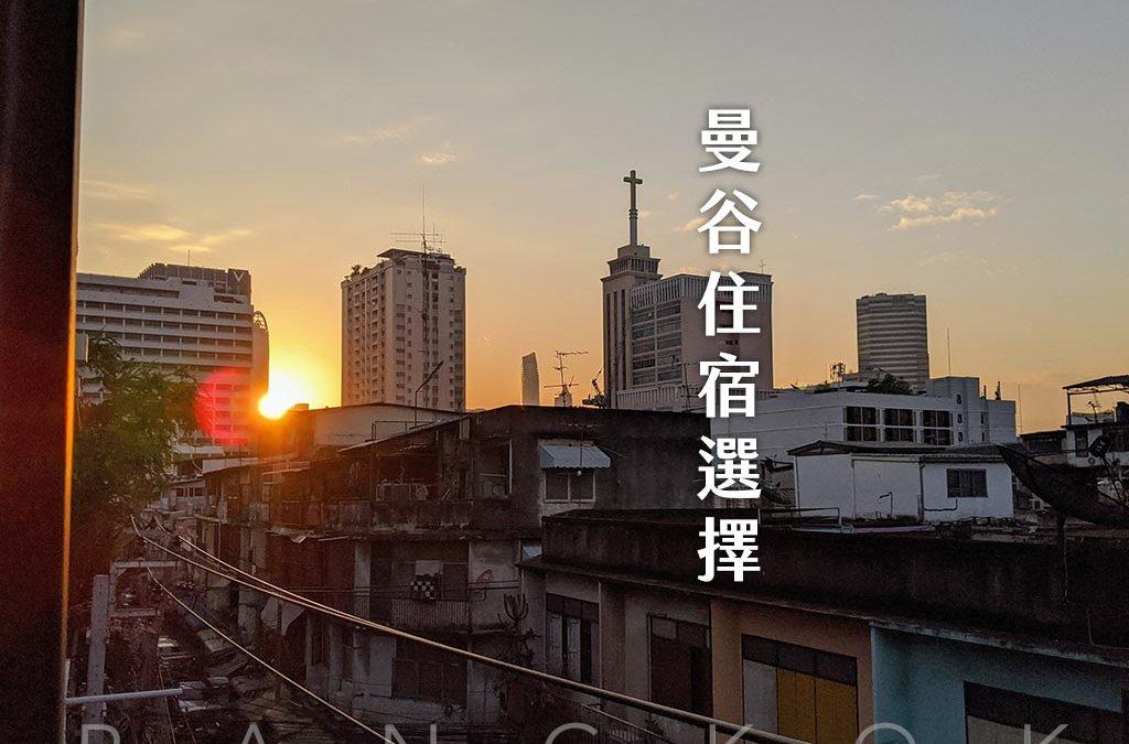 曼谷住宿選擇 暹羅、通羅、素坤逸、中國城、湄南河畔住哪好?