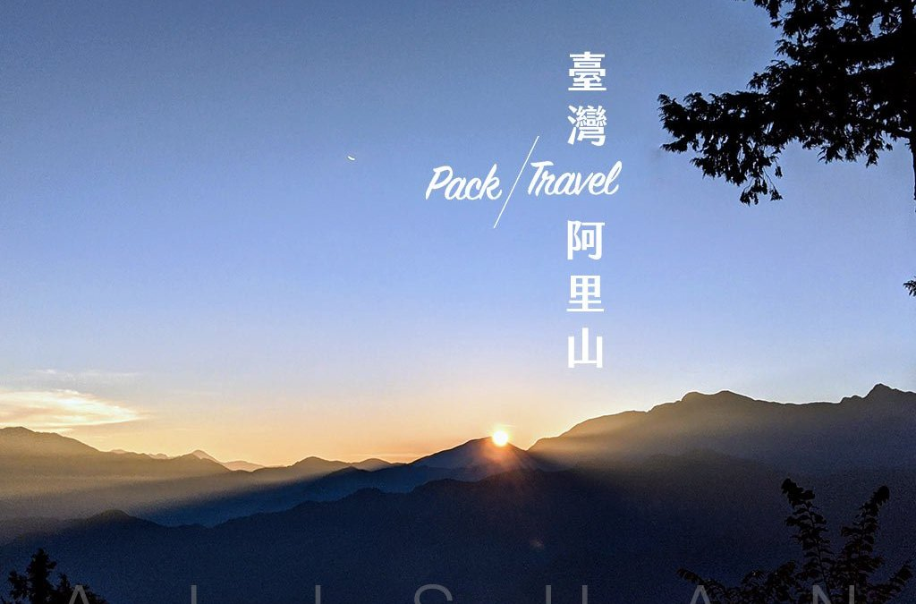 台灣。阿里山看日出、小火車、奮起湖兩天一夜【無車旅行】