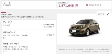 新型マーチの見積もりやってみた!乗り出し価格は値引き込みで157万円!おすすめのオプションはこれだ!