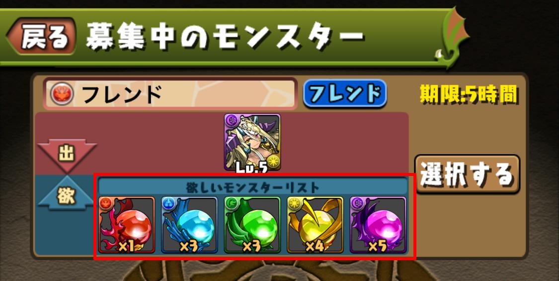 【情報】Ver.18.0 UPDATE情報(iOS也開機了!) @龍族拼圖 Puzzle & Dragons 哈啦板 - 巴哈姆特