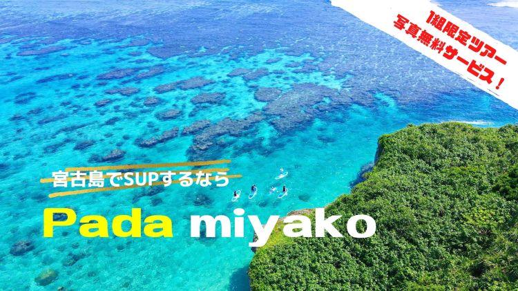 宮古島 SUP,Pada miyako,パダミヤコ