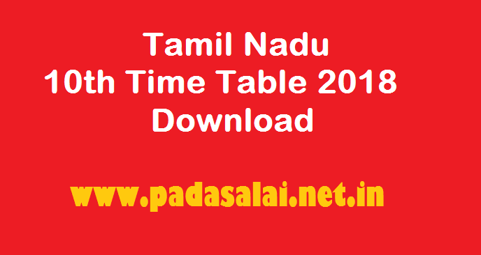 Tamilnadu 10th Time Table 2018 - padasalai-net-in