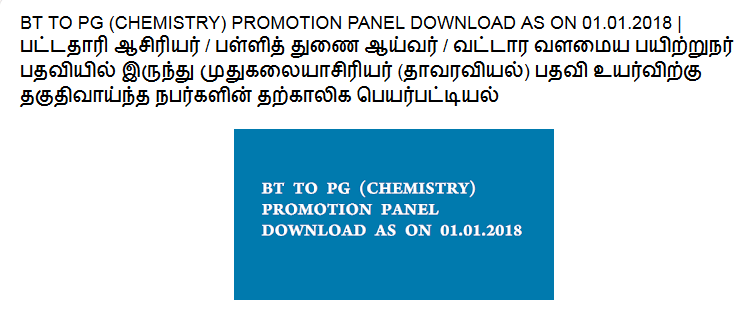 BT TO PG (CHEMISTRY) PROMOTION PANEL DOWNLOAD AS ON 01.01.2018