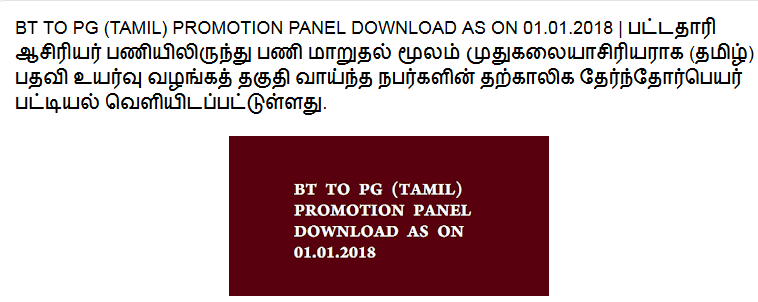 BT TO PG (TAMIL) PROMOTION PANEL DOWNLOAD AS