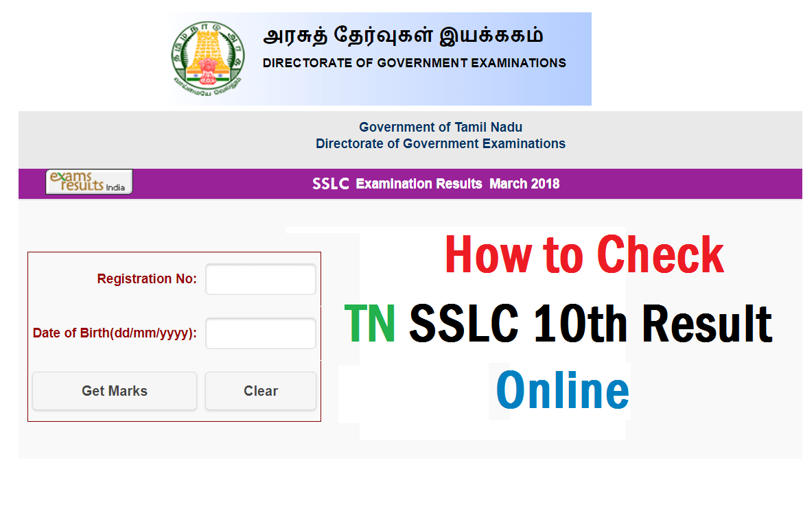 How to Check TN SSLC 10th Result Online